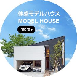 体感モデルハウス