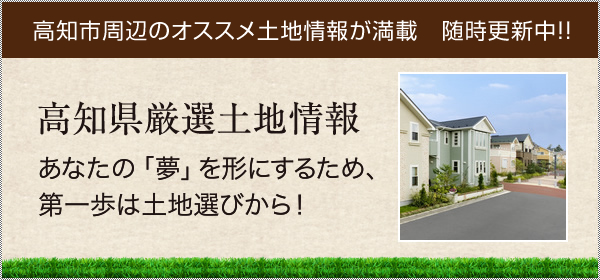 高知県厳選土地情報